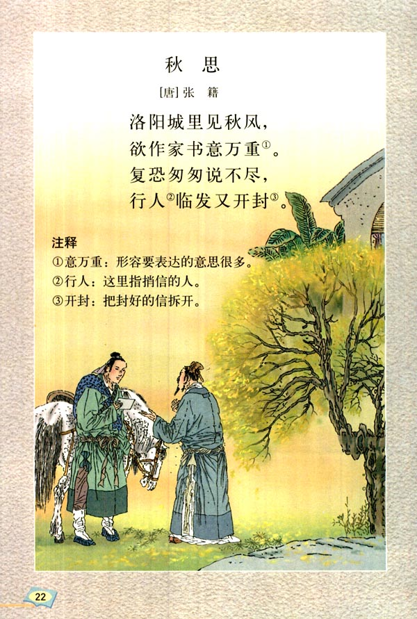 人教版五年级语文上册电子书——古诗词三首(2)图片