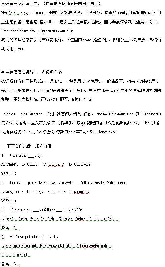 九年级英语语法知识结构图