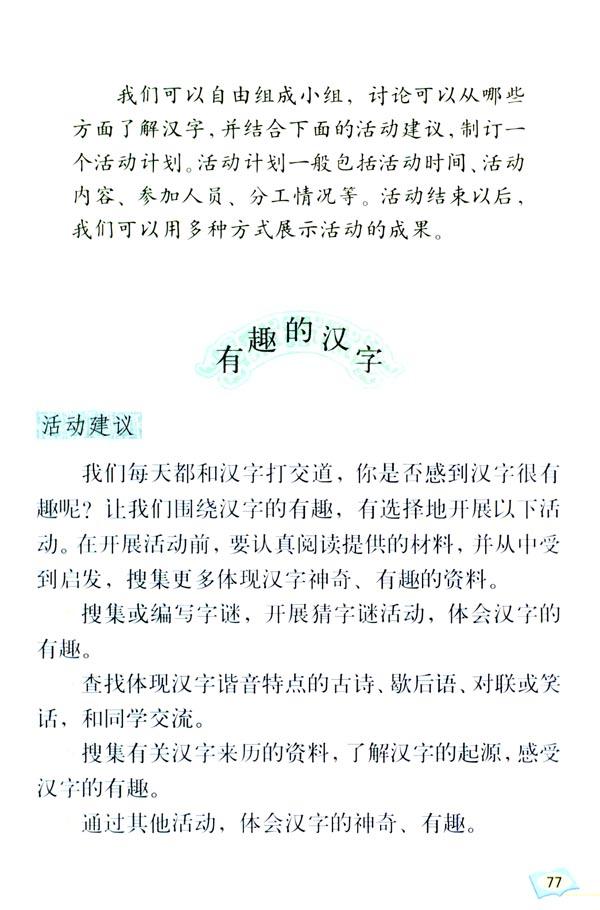 人教版五年级语文上册电子书——有趣的汉字