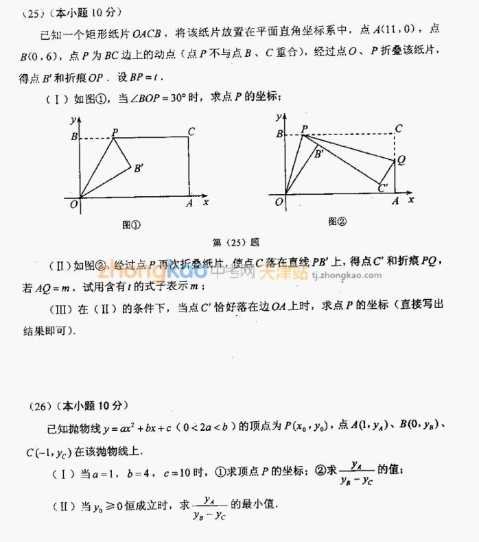 2012天津中考数学试题
