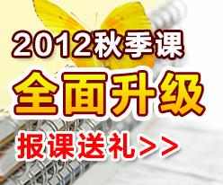 2012秋季课程全面升级 感恩回礼