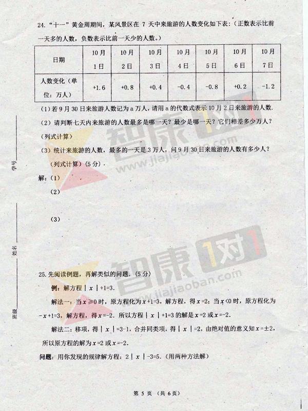 2012 2013学年度第一学期初一年级数学期中试卷下载 5