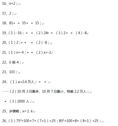 2012 2013学年度第一学期初一年级数学期中试卷答案