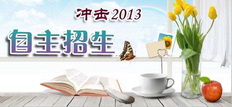 冲击2013自主招生!