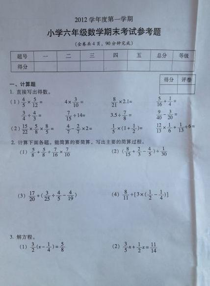2012年广州市越秀区小学六年级数学上册期末考试试题