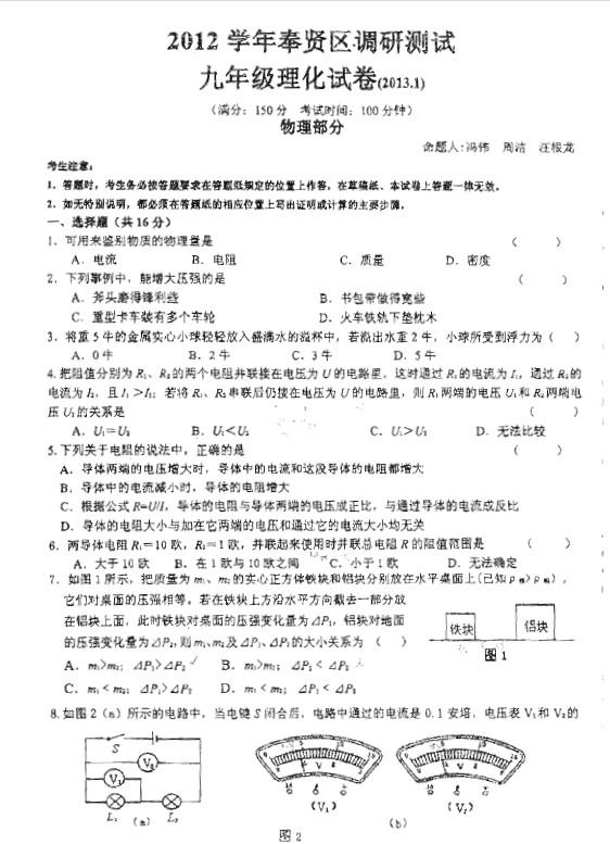 2013奉贤区一模物理试题及答案