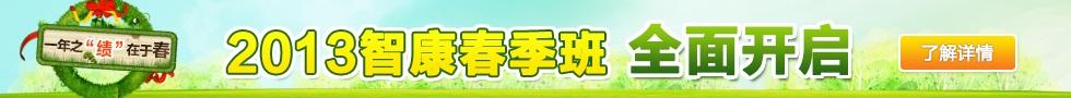2013上海春季班