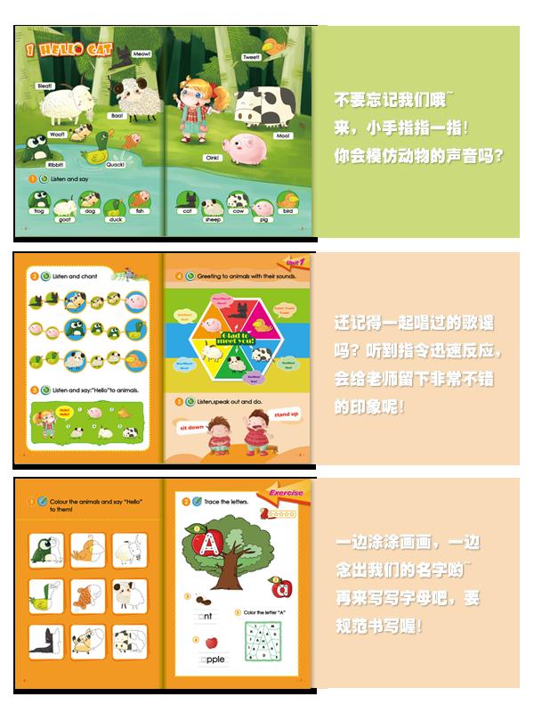2013年快乐幼儿英语春季班招生简章
