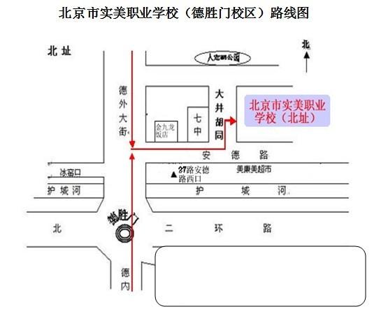 北京市实美职业学校(德胜门校区)路线图