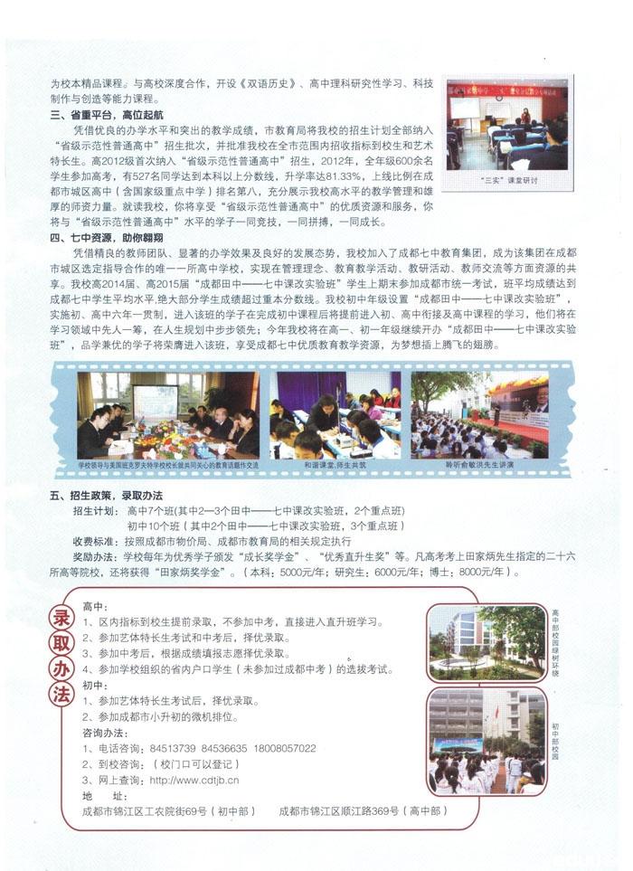 成都市田家炳中学2013年招生简章