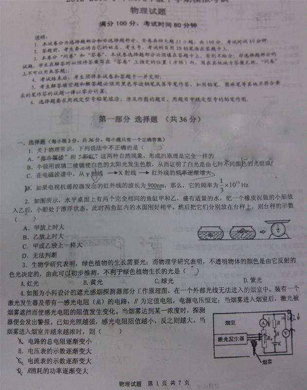2013年广州中考一模物理试题(华附/育实)