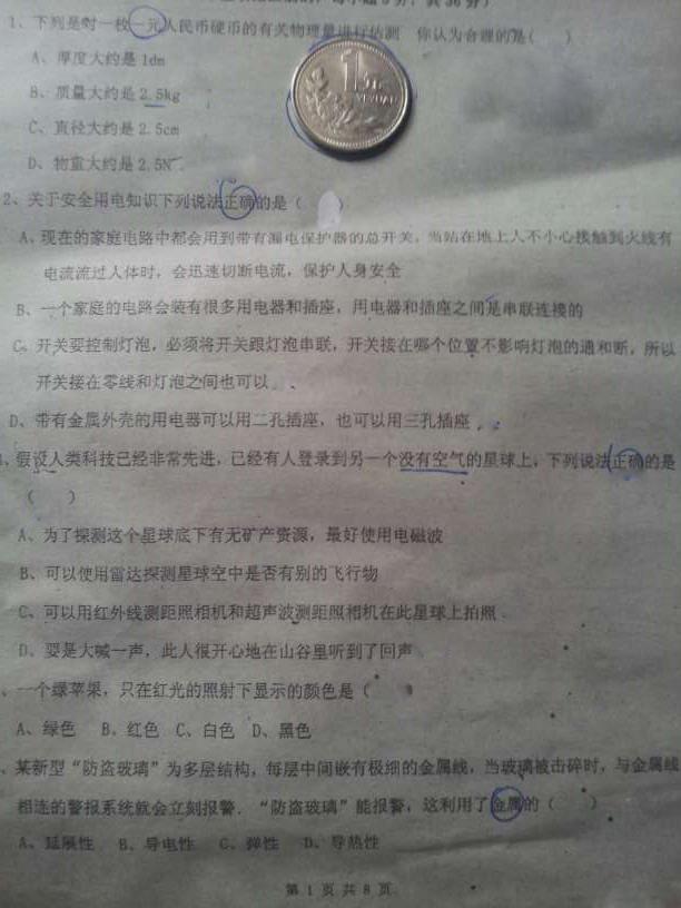 2013年广州中考一模物理试题(广东省实)