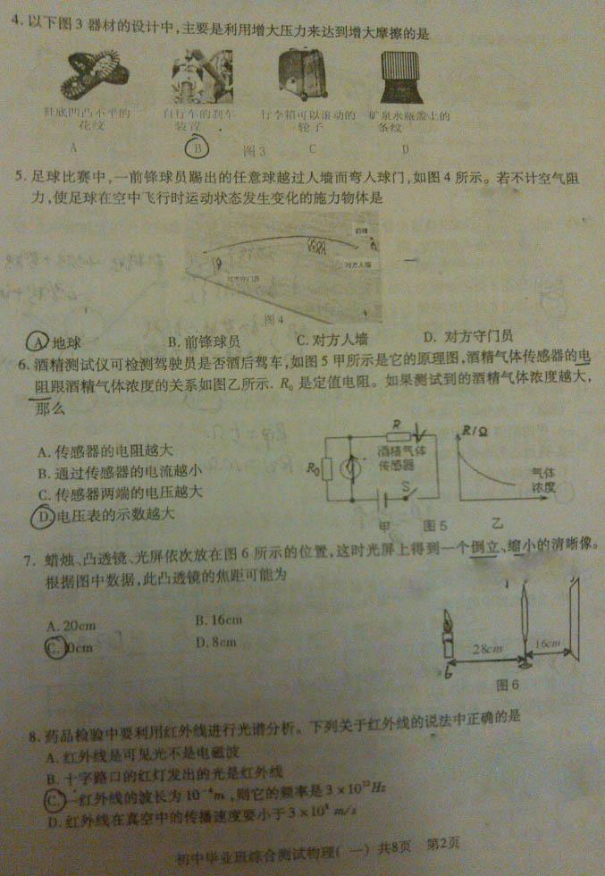 2013年广州中考一模物理试题(白云区)