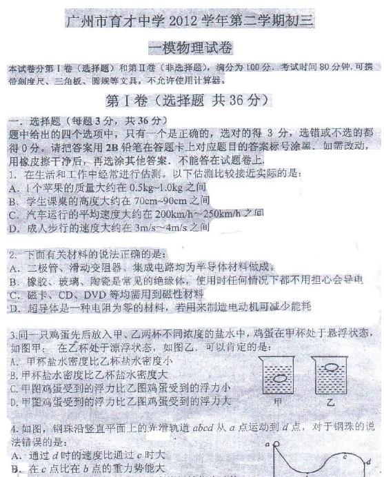 2013年广州中考一模物理试题(育才中学)