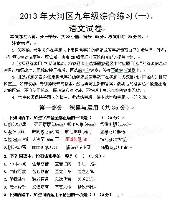 2013年广州中考一模语文试题及答案(天河区)