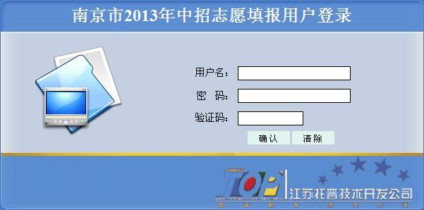 南京中考志愿模拟填报