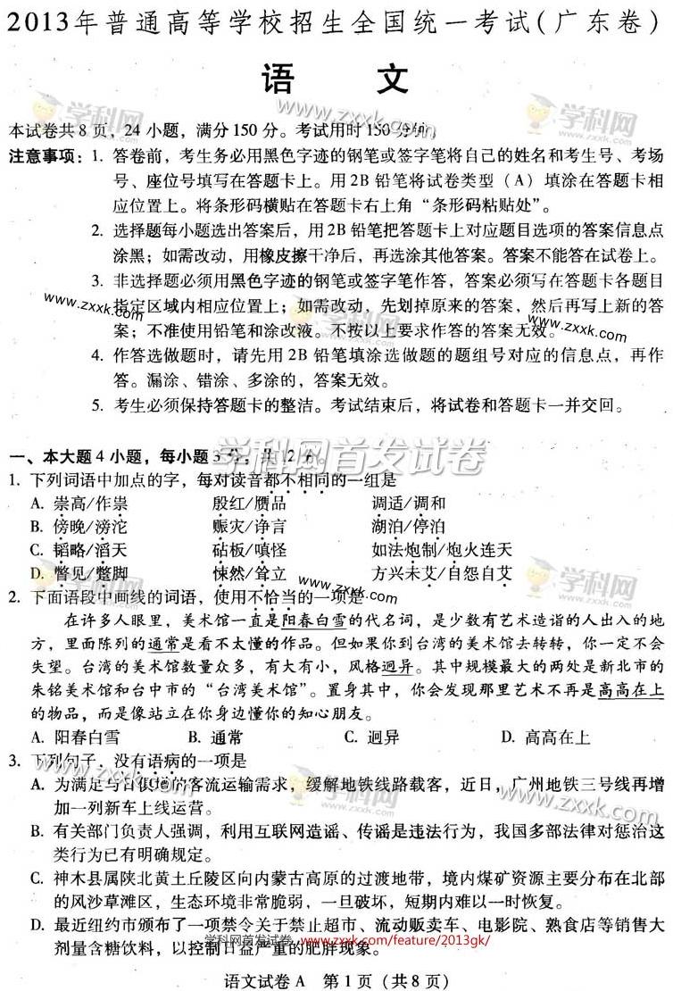 2013年广东高考语文试题及答案