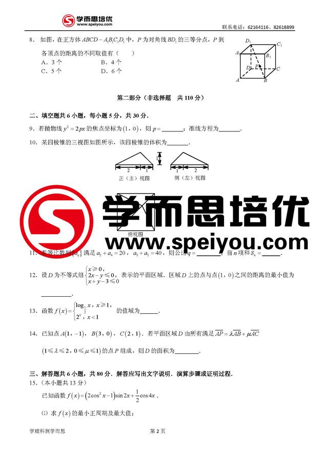 2013北京高考数学试卷及答案 文科 2图片