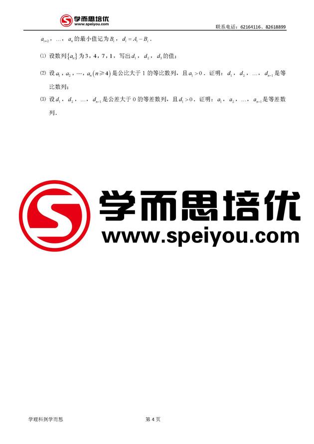 2013北京高考数学 文 试卷图片