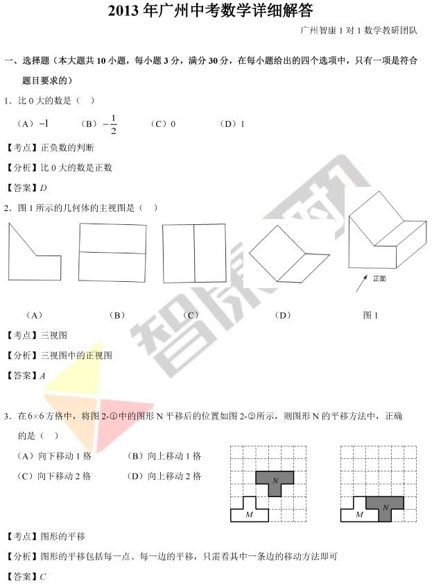 2013年广州中考数学试题答案详细解析