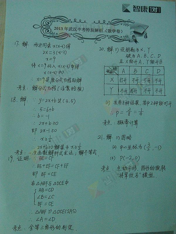 2013年武汉中考数学考试试卷答案解析 2