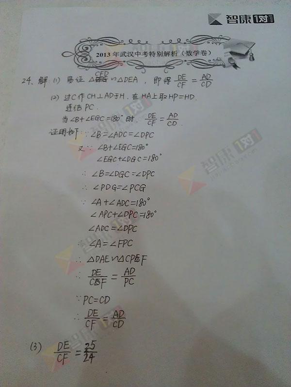 2013年武汉中考数学考试试卷答案解析 5