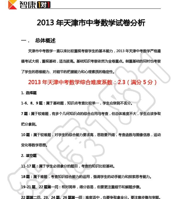 2013年天津详解数学试题答案中考v答案什么高中课程图片