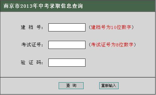 2013年南京中考成绩查询