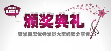 2013北京高考颁奖典礼暨优秀学员经验分享会