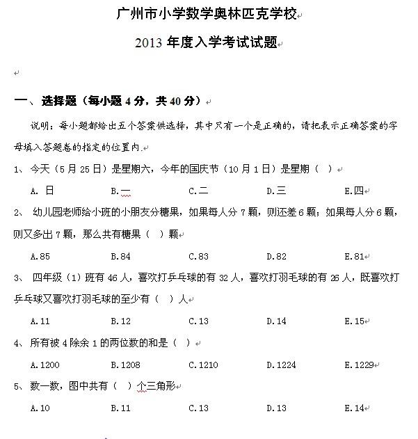 2013年广州市奥校入学考试题及答案