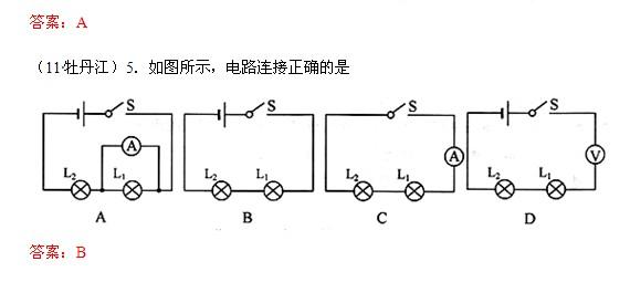初三物理电学知识练习题:电路连接的基本方式(2)