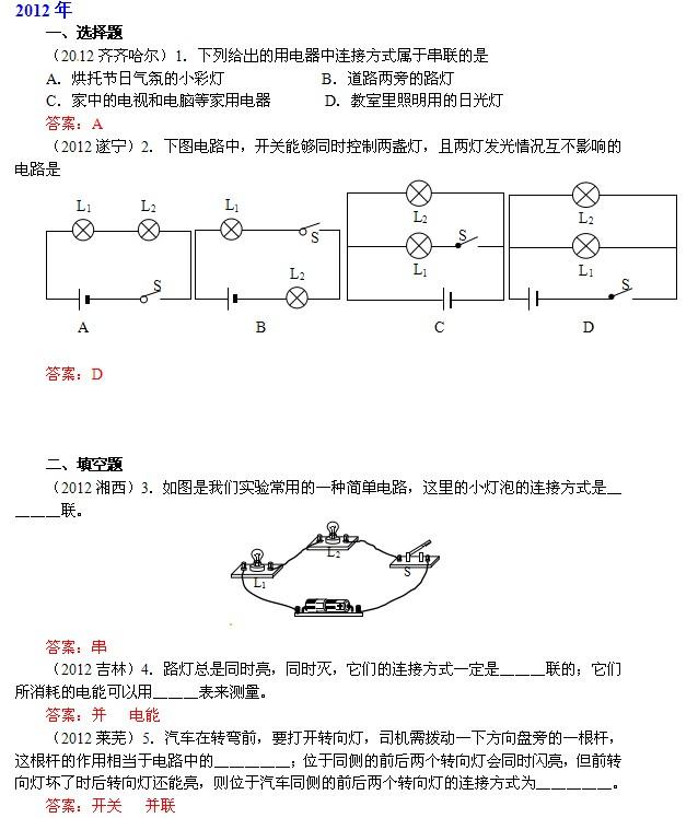 初三物理电学知识练习题:电路连接的基本方式(3)