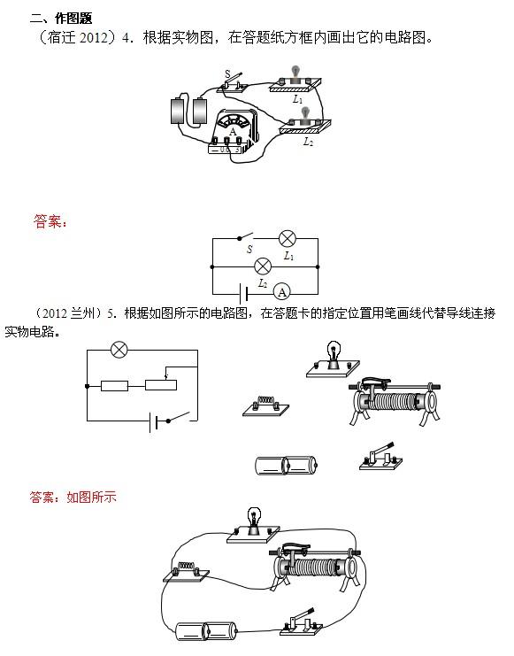 初三物理电学知识练习题:电路图与实物图的转换(8)