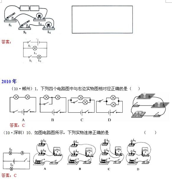 初三物理电学知识练习题:电路图与实物图的转换(3)