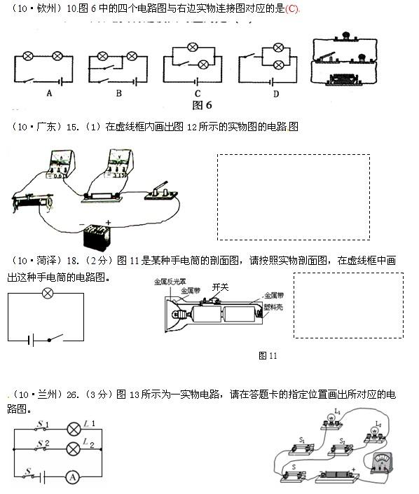 初三物理电学知识练习题:电路图与实物图的转换(4)