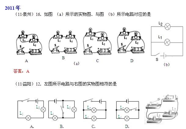 初三物理电学知识练习题:电路图与实物图的转换(5)