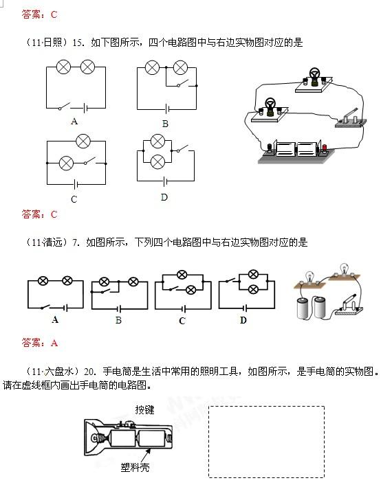 初三物理电学知识练习题:电路图与实物图的转换(6)