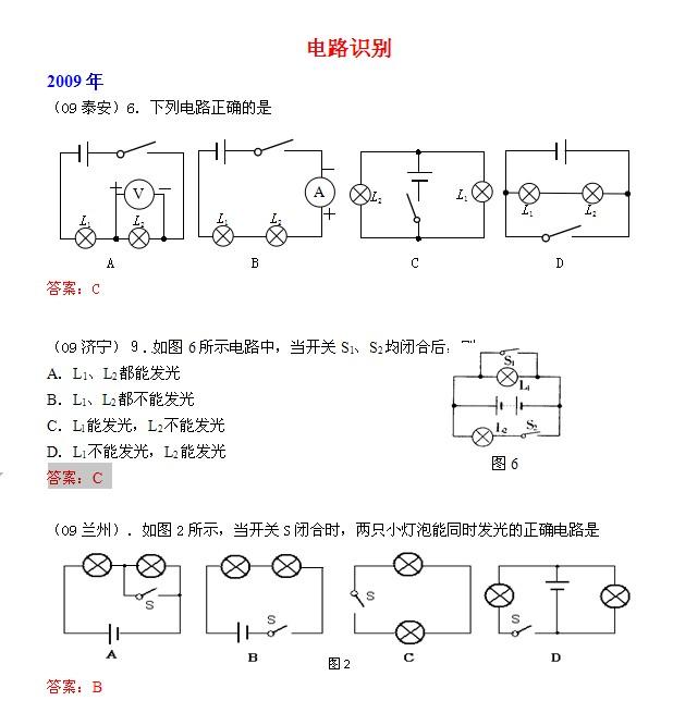 初三物理电学知识练习题:电路识别
