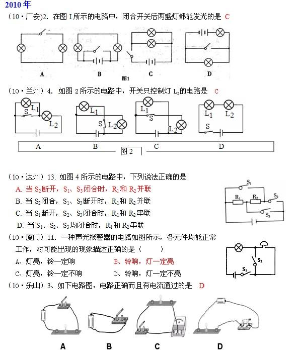初三物理电学知识练习题:电路识别(3)