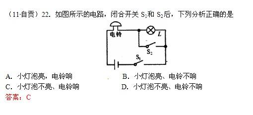 初三物理电学知识练习题:电路识别(5)