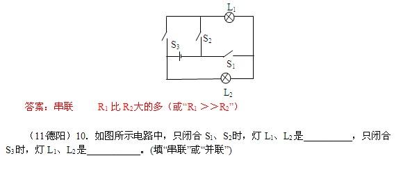 初三物理电学知识练习题:电路识别(8)