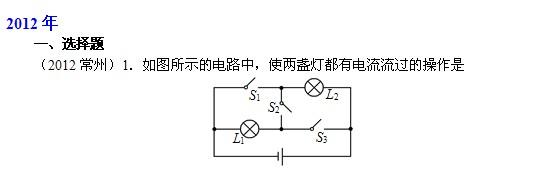 初三物理电学知识练习题:电路识别(9)