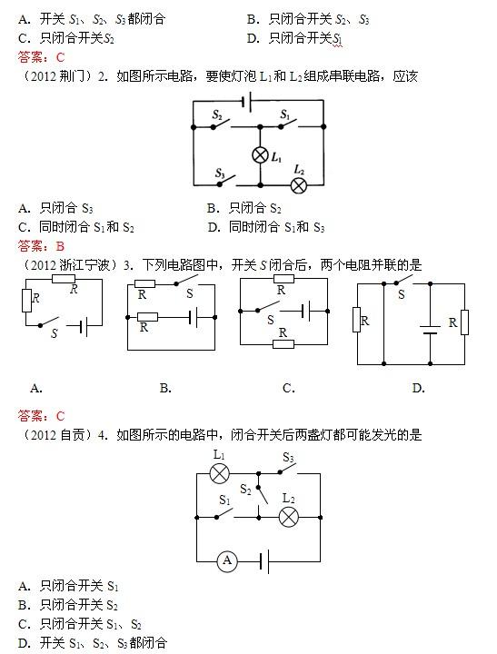 初三物理电学知识练习题:电路识别(10)