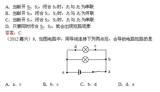 初三物理电学知识练习题:电路识别(11)