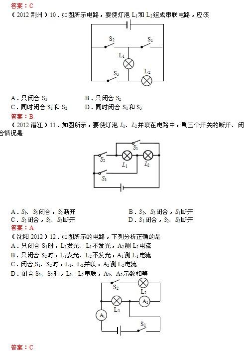 初三物理电学知识练习题:电路识别(12)