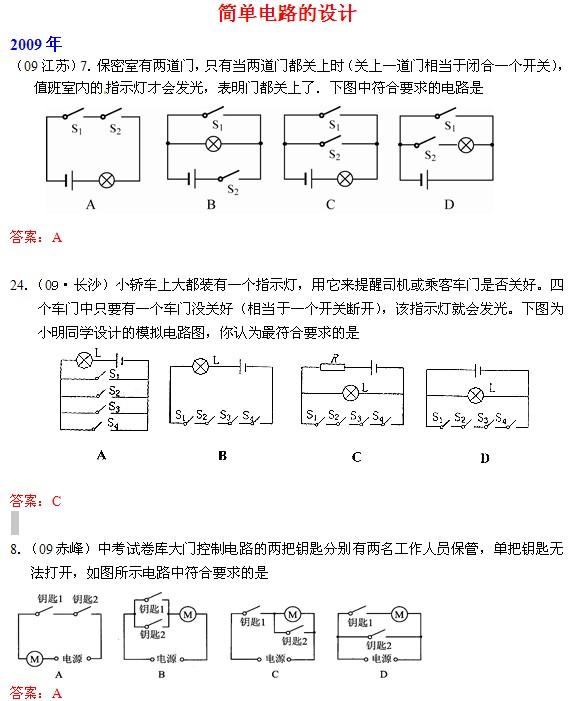 初三物理电学知识练习题:简单的电路设计