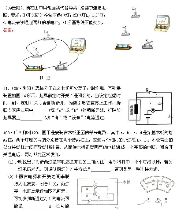 初三物理电学知识练习题:简单的电路设计(5)