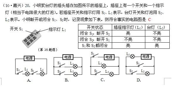 初三物理电学知识练习题:简单的电路设计(6)