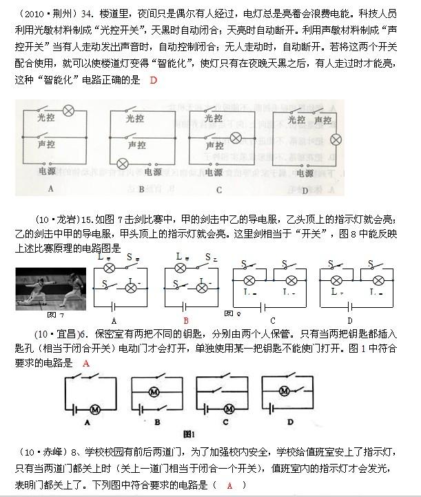 初三物理电学知识练习题:简单的电路设计(7)