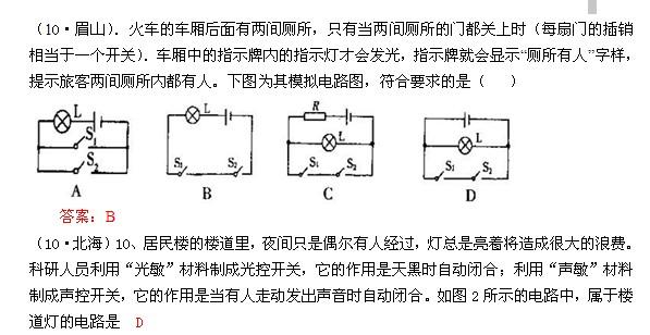 初三物理电学知识练习题:简单的电路设计(8)